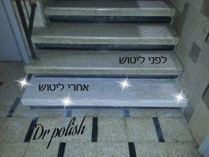 פוליש לחדר מדרגות